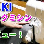 JUKI ロックミシンのレビュー