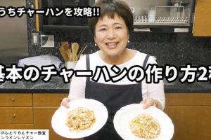 オンライン料理講座 チャーハンの作り方