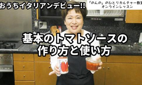 トマトソースの作り方 オンライン料理講座