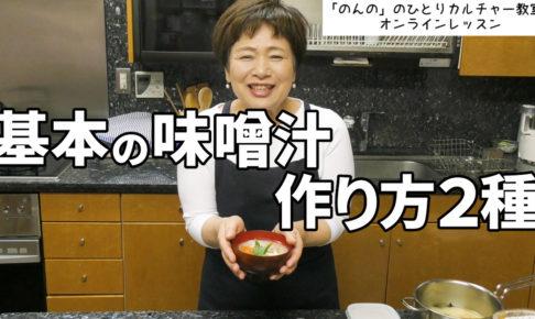 味噌汁の作り方 オンラインレッスン